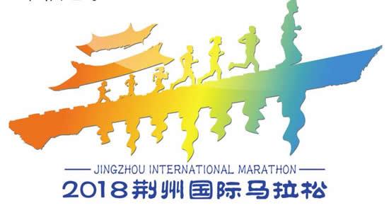 2018荆州国际马拉松奖牌设计公开征集
