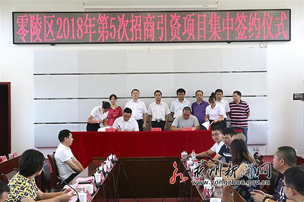 零陵3个项目集中签约 总投资13.8亿元