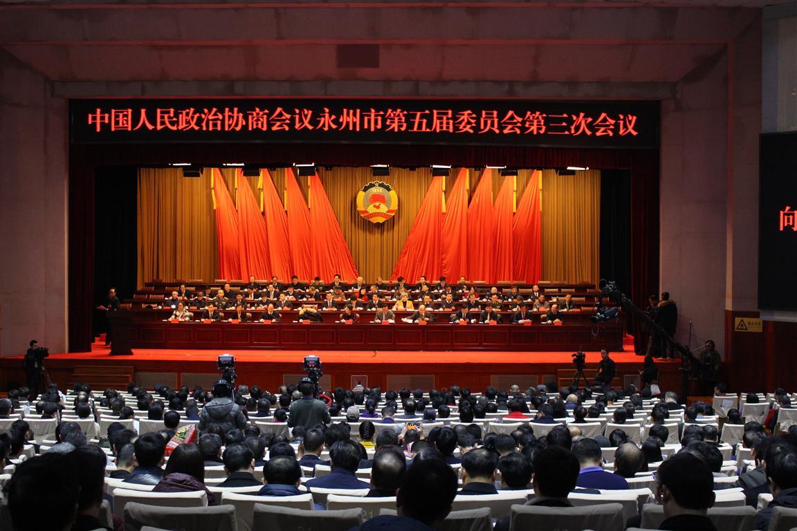 政协永州市五届三次会议隆重开幕