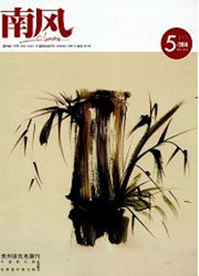 《南风》杂志征稿启事