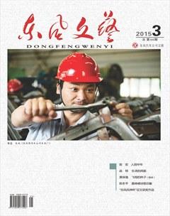 《东风文艺》杂志征稿启事