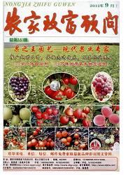 《农家致富顾问》杂志征稿函
