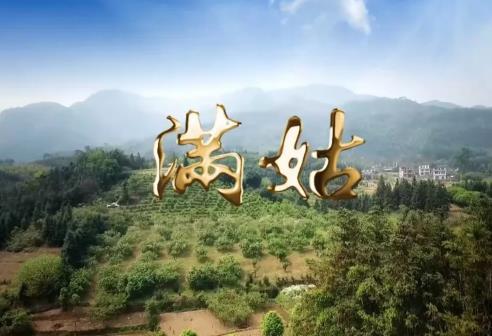 《满姑》江永县委组织部