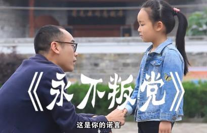 《永不叛党》新田县委组织部
