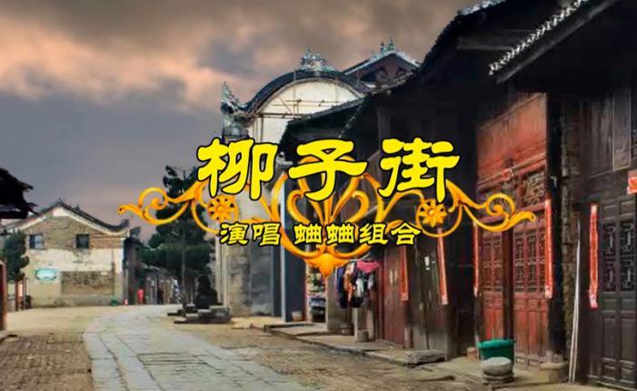 《柳子街》永州方言MV