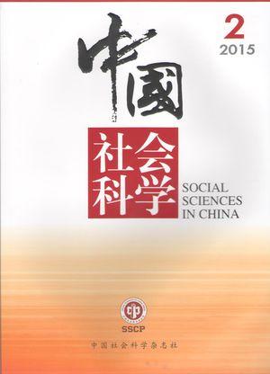 《中国社会科学》征稿启事