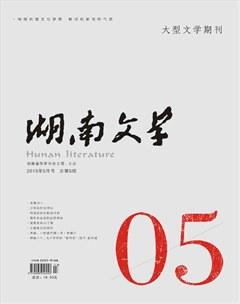 《湖南文学》杂志征稿启事