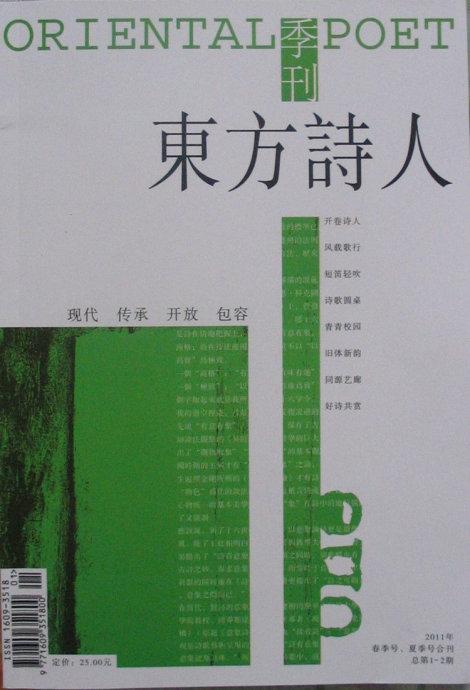 《东方诗人》杂志征稿函